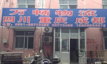 【万畅物流】济南至四川、重庆、成都专线