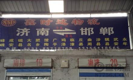 【鑫时达物流】济南至邯郸专线