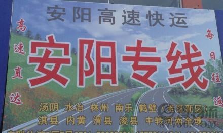 【安阳高速快运】济南至安阳、鹤壁、汤阴、水冶、铜冶、淇县、浚县、林州、滑县、内黄专线