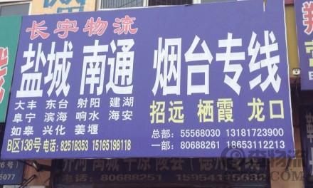 【长宇物流】济南至盐城、南通专线
