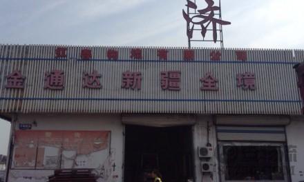 【红春物流】济南至新疆专线
