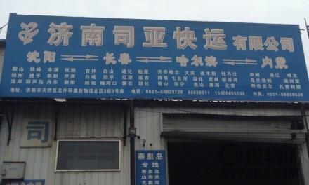 【司亚快运】济南至哈尔滨、长春、吉林、沈阳专线