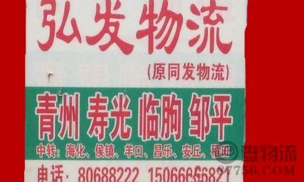 【弘发物流】济南至青州、寿光、临朐、邹平专线