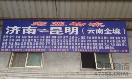 【宏益物流】济南至昆明专线(云南全境)