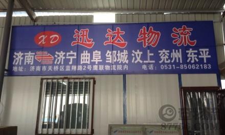 【迅达物流】济南至济宁、邹城、曲阜、东平专线