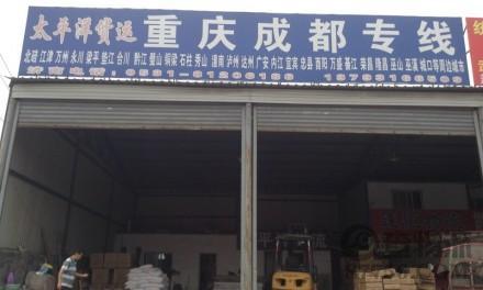【太平洋货运】济南至重庆、成都专线