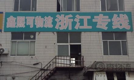 【鑫熙可物流】济南至杭州、宁波、义乌专线