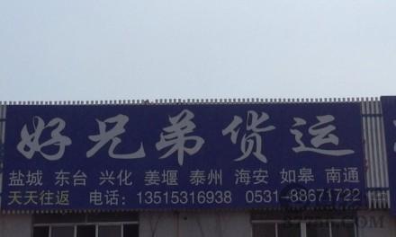 【好兄弟货运】济南至南通、如皋、海安、东台、盐城、大丰、泰州、姜堰、兴化专线