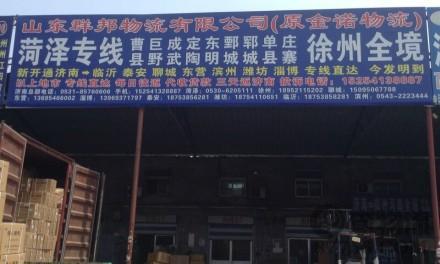 【群邦物流】济南至菏泽、曹县、巨野、东明、成武、单县、郓城、鄄城、定陶、庄寨专线