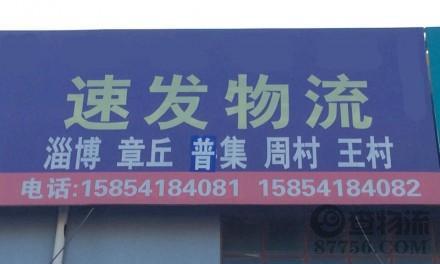 【速发物流】济南至章丘、普集、王村、周村、淄博专线(中转全国各地货物)