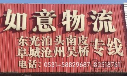 【如意快运】济南至沧州、东光、吴桥、泊头、阜城、景县、南皮专线