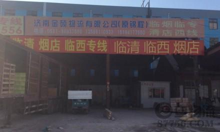 【金硕物流】济南至临清、临西、烟店专线