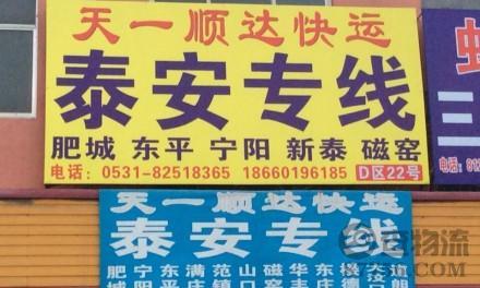 【天一顺达物流】济南至泰安专线