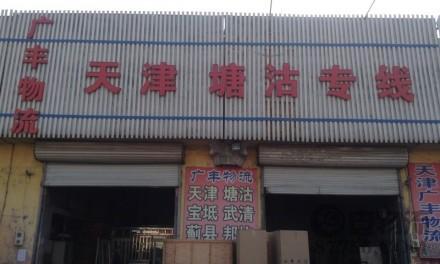 【广丰物流】济南至天津、塘沽、宝坻、武清、蓟县、邦均、霸州、胜芳、静海、汉沽、宁河、北京专线