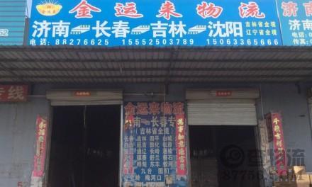【金运来物流】济南至长春(吉林全境)、沈阳(辽宁全境)专线