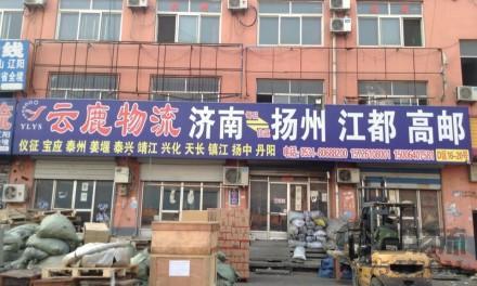【云鹿物流】济南至扬州、江都、高邮、泰州专线(中转各县市)
