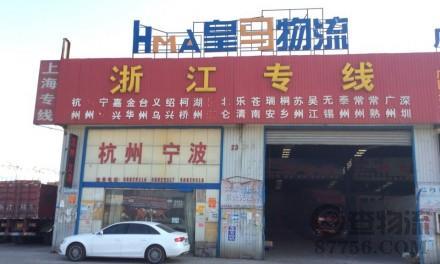 【皇马物流】济南至杭州、宁波、嘉兴、义乌、温州专线(浙江全境)
