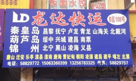【龙达物流】济南至秦皇岛、葫芦岛、锦州、辽宁专线直达