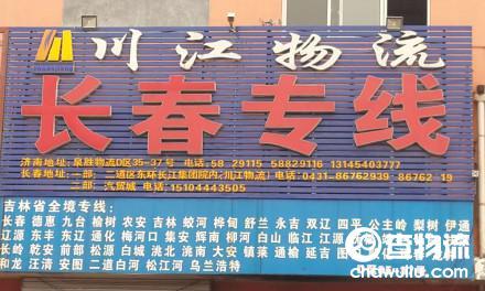 【川江物流】济南至长春专线(吉林省全境)