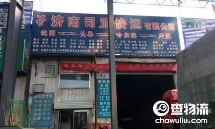 【司亚快运】济南至上海、沈阳、长春、哈尔滨、内蒙古专线