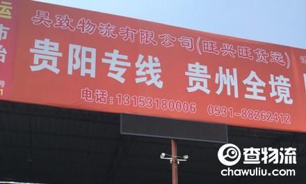 【旺兴旺物流】济南至贵阳专线(贵州全境)