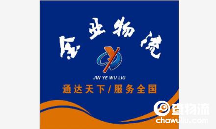 【金业物流】济南至宁津、临邑往返专线