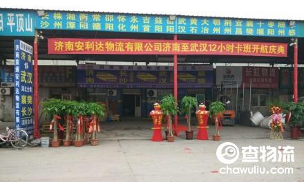 【安利达物流】济南至武汉、襄阳、长沙、常德专线