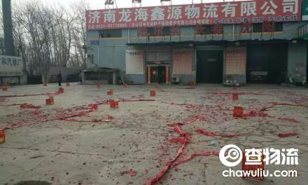 【龙海鑫源物流】济南至沈阳、长春、哈尔滨专线
